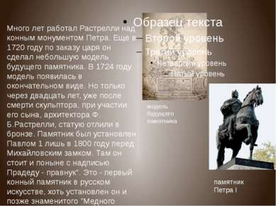 Много лет работал Растрелли над конным монументом Петра. Еще в 1720 году по з...