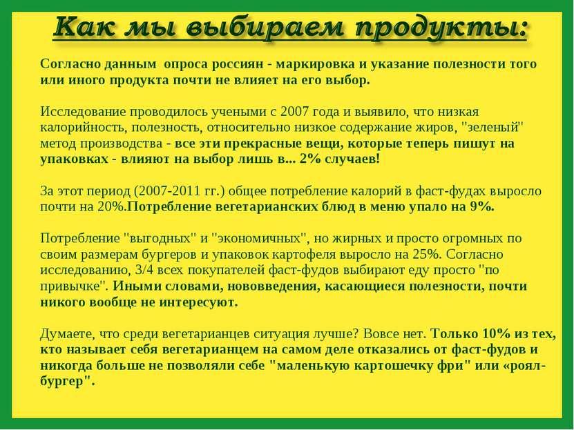 Согласно данным опроса россиян - маркировка и указание полезности того или ин...