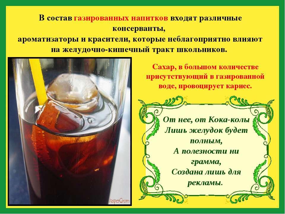 В состав газированных напитков входят различные консерванты, ароматизаторы и ...