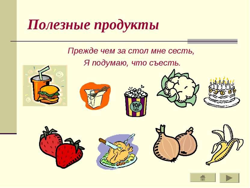 Полезные продукты Прежде чем за стол мне сесть, Я подумаю, что съесть.