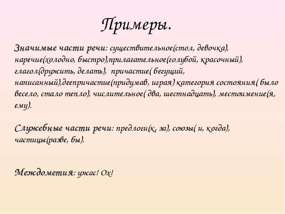 Примеры. Значимые части речи: существительное(стол, девочка), наречие(холодно...