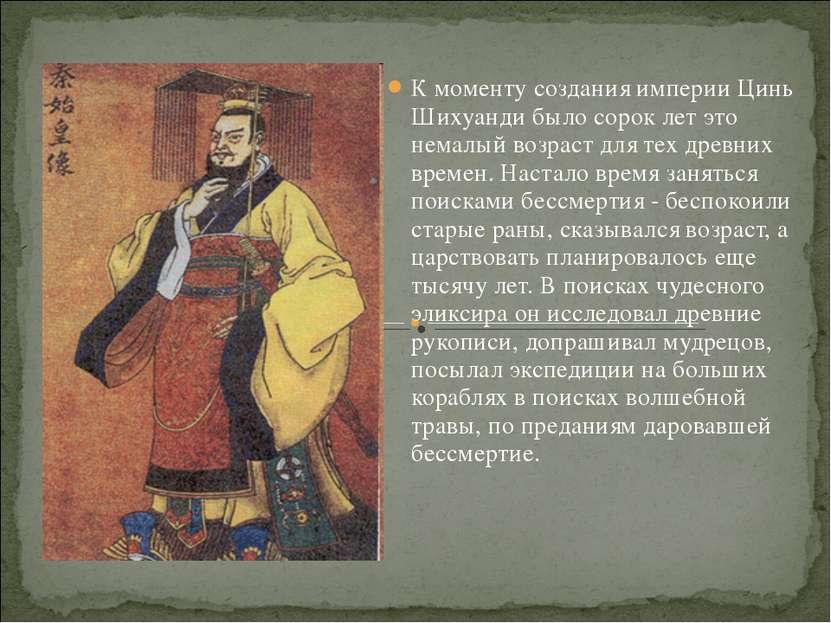 К моменту создания империи Цинь Шихуанди было сорок лет это немалый возраст д...