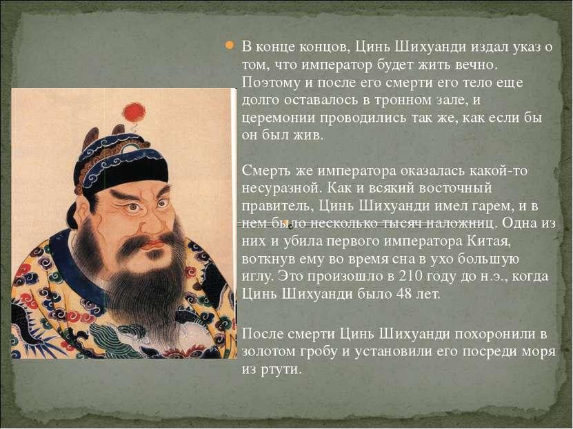 В конце концов, Цинь Шихуанди издал указ о том, что император будет жить вечн...