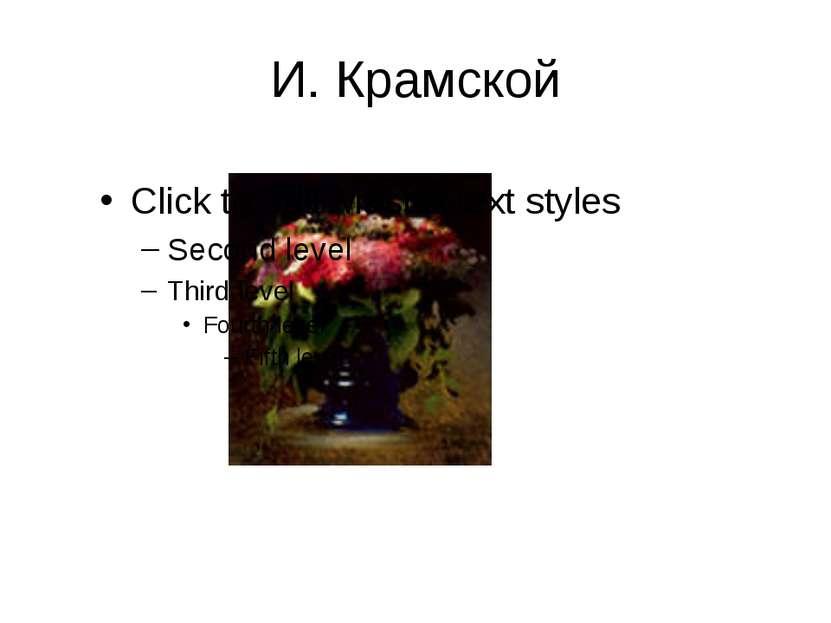 И. Крамской