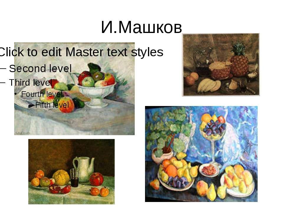 И.Машков