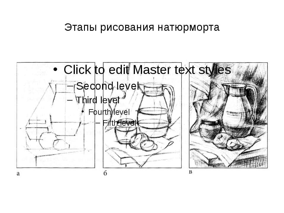 Этапы рисования натюрморта