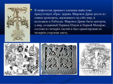 В мифологии древнего племени майя тоже присутствует образ дерева. Мировое Дре...