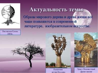 Актуальность темы Образы мирового дерева и древа жизни всё чаще появляются в ...