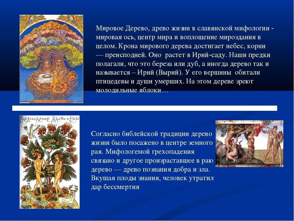 Мировое Дерево, древо жизни в славянской мифологии - мировая ось, центр мира ...