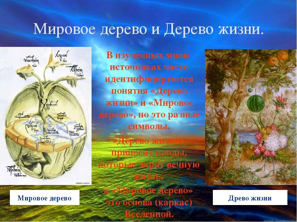 Мировое дерево и Дерево жизни. В изученных мною источниках часто идентифициру...