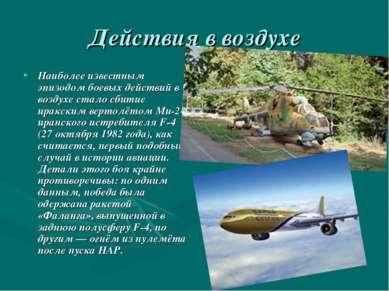 Действия в воздухе Наиболее известным эпизодом боевых действий в воздухе стал...