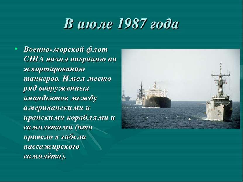 В июле 1987 года Военно-морской флот США начал операцию по эскортированию тан...