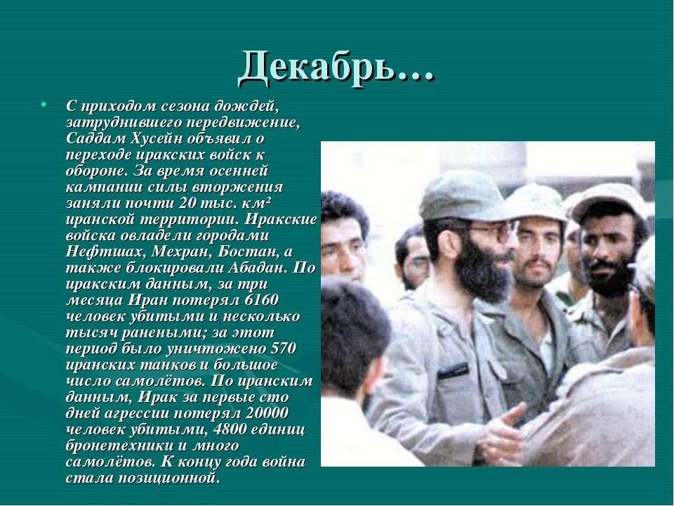 Декабрь… С приходом сезона дождей, затруднившего передвижение, Саддам Хусейн ...