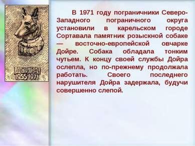 ЧУВАШСКАЯ РЕСПУБЛИКА, г. ШУМЕРЛЯ, МОУ «СОШ №2» В 1971 году пограничники Север...