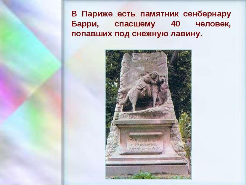 ЧУВАШСКАЯ РЕСПУБЛИКА, г. ШУМЕРЛЯ, МОУ «СОШ №2» В Париже есть памятник сенберн...