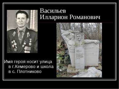 Васильев Илларион Романович Имя героя носит улица в г.Кемерово и школа в с. П...