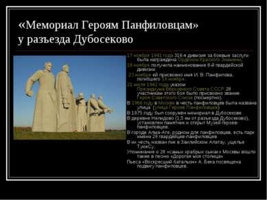 «Мемориал Героям Панфиловцам» у разъезда Дубосеково 17 ноября1941 года316-я...