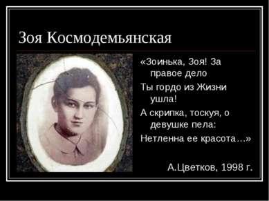 Зоя Космодемьянская «Зоинька, Зоя! За правое дело Ты гордо из Жизни ушла! А с...