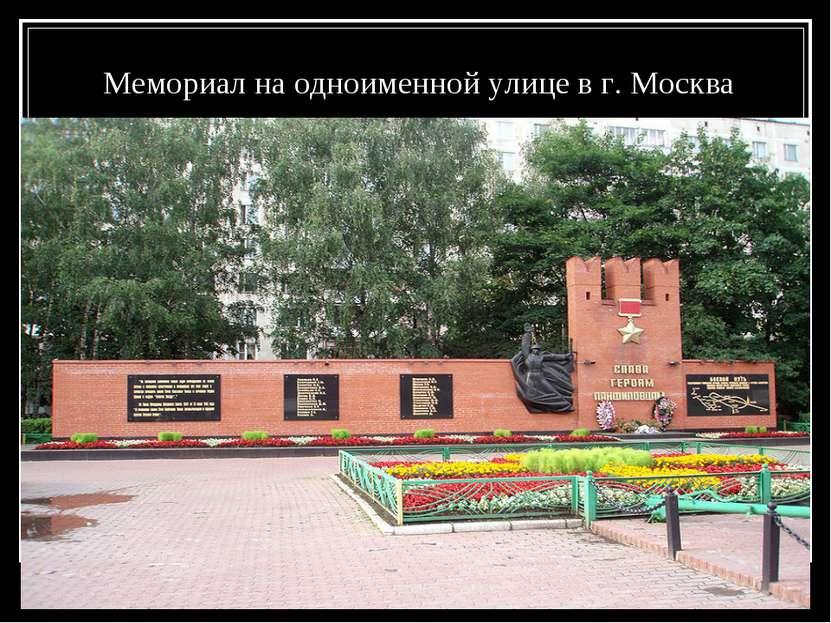 Мемориал на одноименной улице в г. Москва