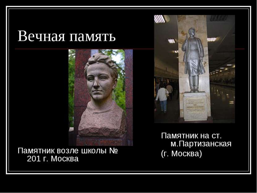 Вечная память Памятник возле школы № 201 г. Москва Памятник на ст. м.Партизан...