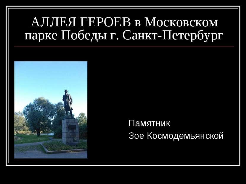 АЛЛЕЯ ГЕРОЕВ в Московском парке Победы г. Санкт-Петербург Памятник Зое Космод...