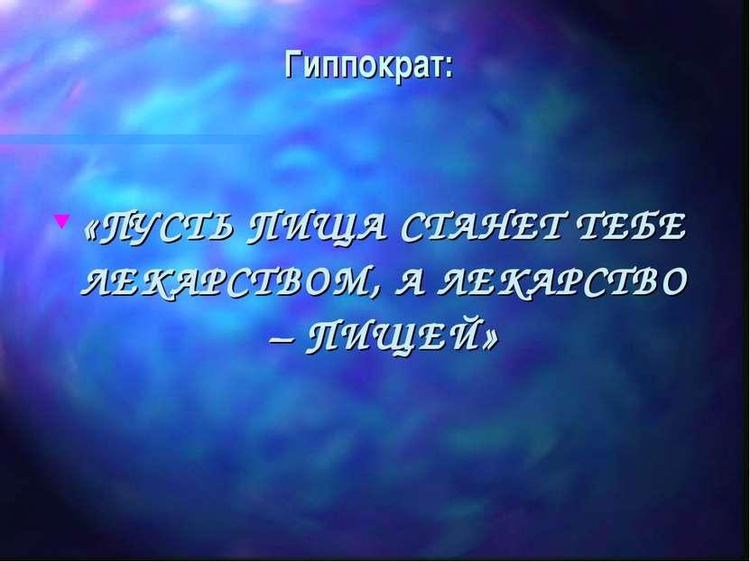 Гиппократ: «ПУСТЬ ПИЩА СТАНЕТ ТЕБЕ ЛЕКАРСТВОМ, А ЛЕКАРСТВО – ПИЩЕЙ»