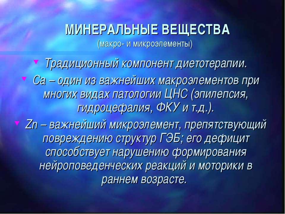 МИНЕРАЛЬНЫЕ ВЕЩЕСТВА (макро- и микроэлементы) Традиционный компонент диетотер...