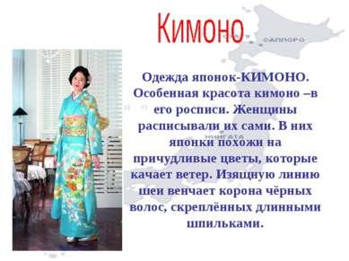 Одежда японок-КИМОНО. Особенная красота кимоно –в его росписи. Женщины распис...