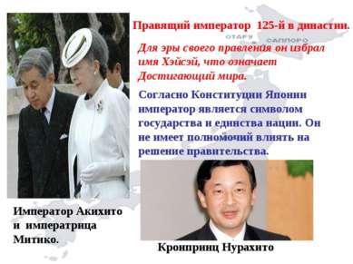 Император Акихито и императрица Митико. Правящий император 125-й в династии. ...