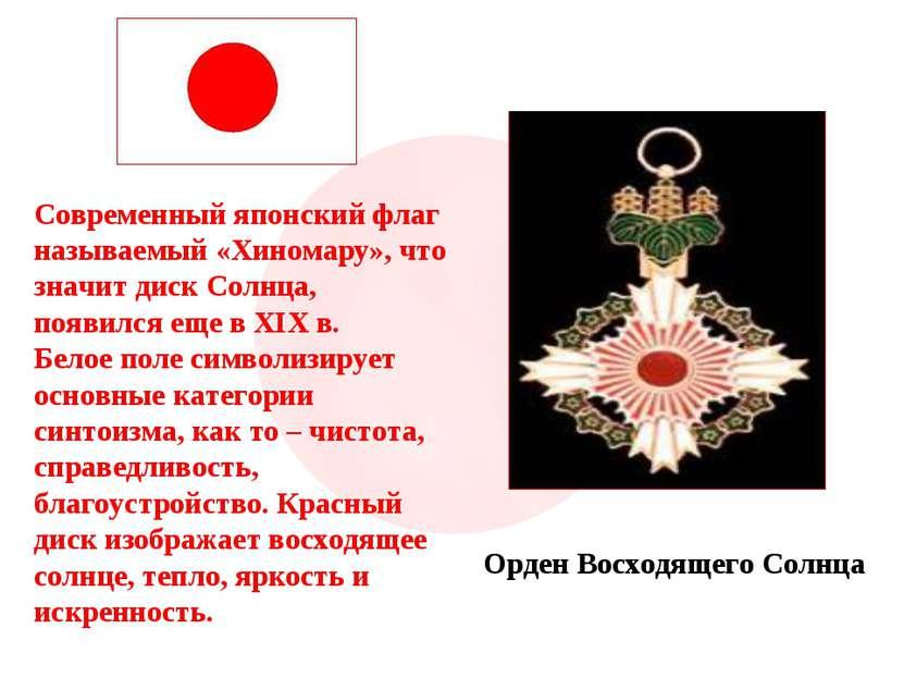 Современный японский флаг называемый «Хиномару», что значит диск Солнца, появ...