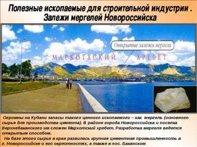Огромны на Кубани запасы такого ценного ископаемого – как мергель (основного ...