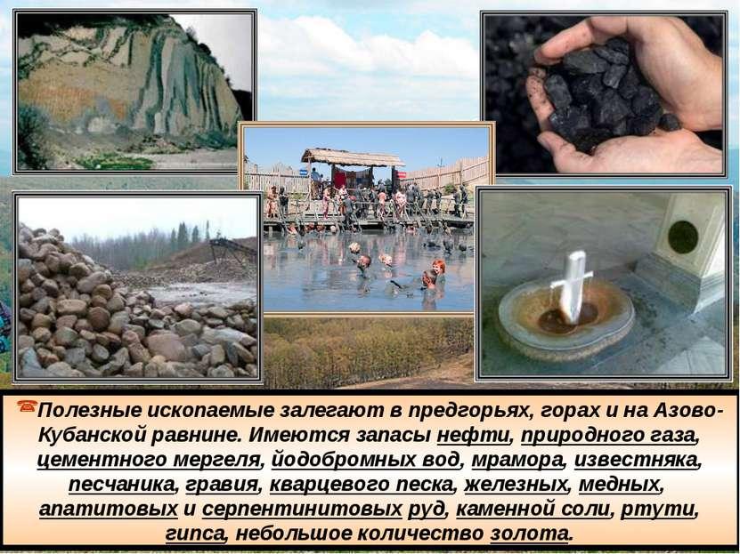 Полезные ископаемые залегают в предгорьях, горах и на Азово-Кубанской равнине...