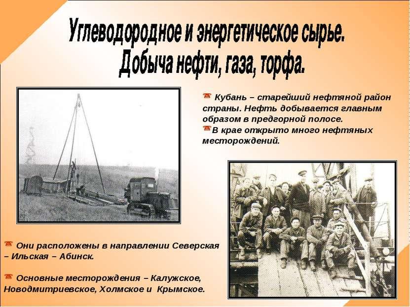 Кубань – старейший нефтяной район страны. Нефть добывается главным образом в ...