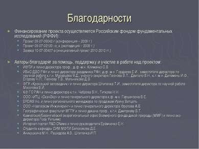 Благодарности Финансирование проекта осуществляется Российским фондом фундаме...