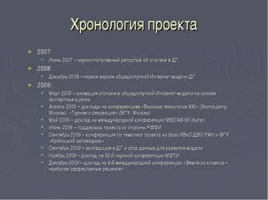 Хронология проекта 2007: Июнь 2007 – научно-популярный репортаж об оползне в ...