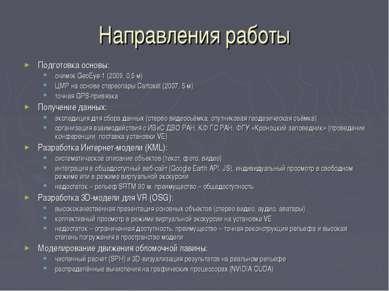 Направления работы Подготовка основы: снимок GeoEye-1 (2009, 0,5 м) ЦМР на ос...