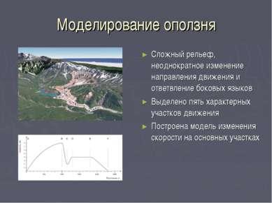 Моделирование оползня Сложный рельеф, неоднократное изменение направления дви...