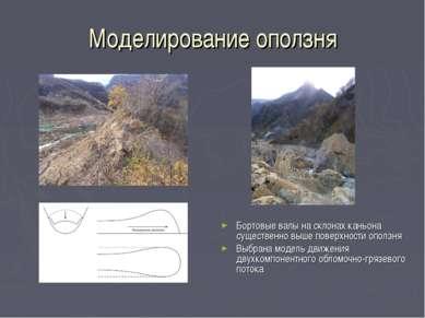 Моделирование оползня Бортовые валы на склонах каньона существенно выше повер...