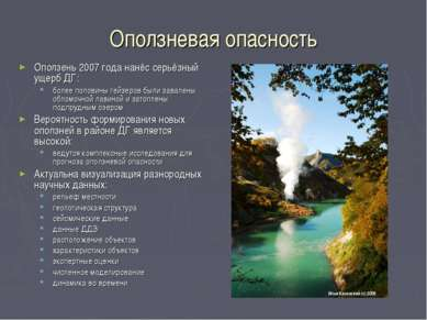 Оползневая опасность Оползень 2007 года нанёс серьёзный ущерб ДГ: более полов...