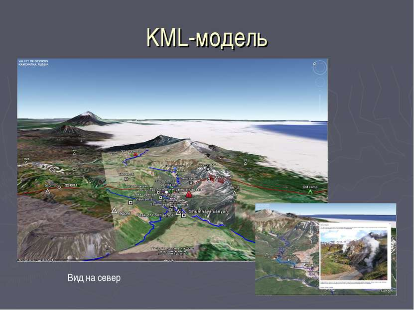 KML-модель Вид на север