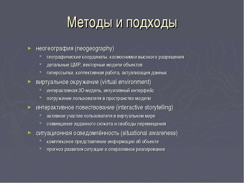 Методы и подходы неогеография (neogeography) географические координаты, космо...