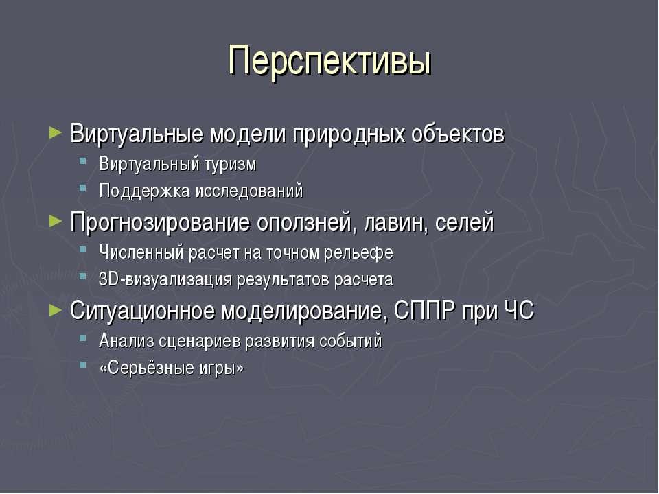 Перспективы Виртуальные модели природных объектов Виртуальный туризм Поддержк...