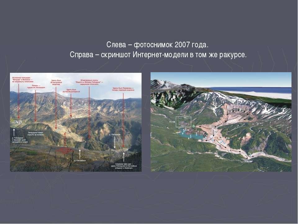 Слева – фотоснимок 2007 года. Справа – скриншот Интернет-модели в том же раку...