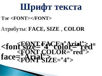 Шрифт текста Тэг Атрибуты: FACE, SIZE , COLOR