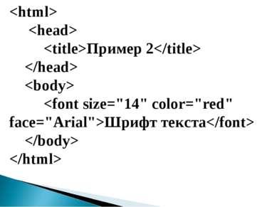 Пример 2 Шрифт текста