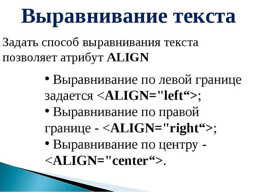 Выравнивание текста Задать способ выравнивания текста позволяет атрибут ALIGN...