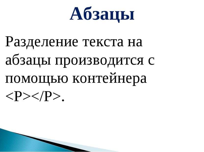 Абзацы Разделение текста на абзацы производится с помощью контейнера .
