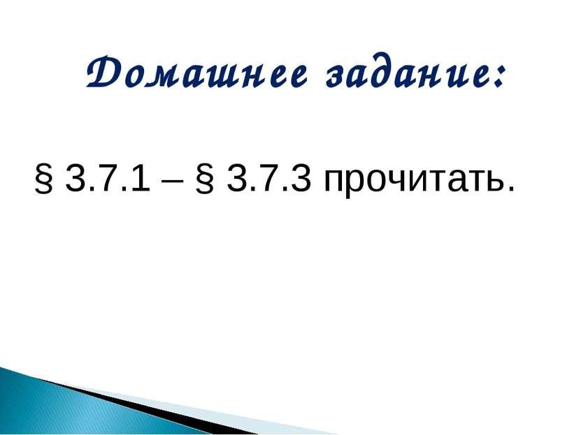 Домашнее задание: § 3.7.1 – § 3.7.3 прочитать.