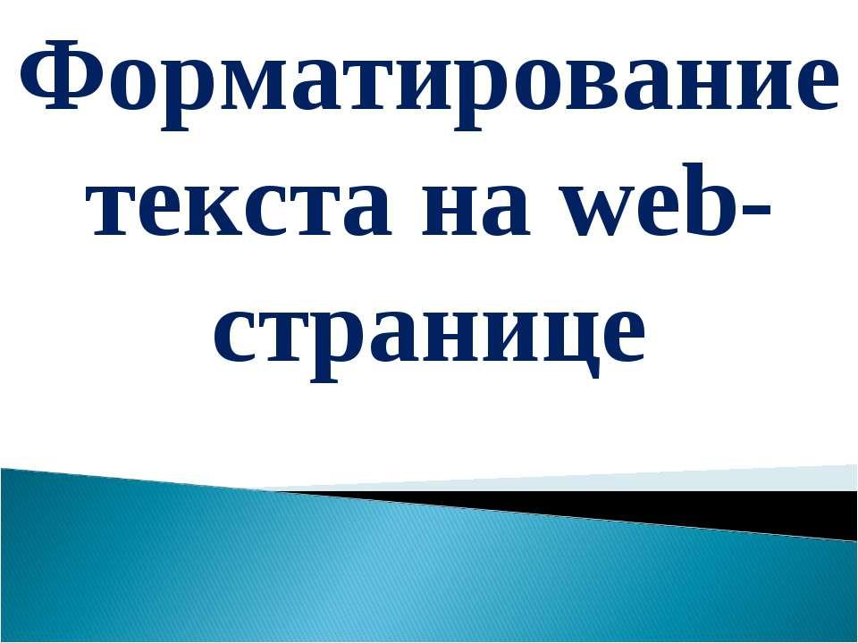 Форматирование текста на web-странице