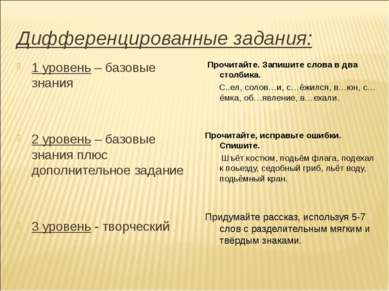Дифференцированные задания: 1 уровень – базовые знания 2 уровень – базовые зн...